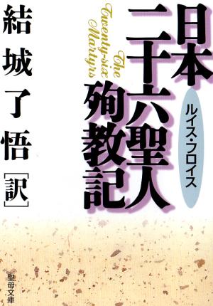 日本二十六聖人殉教記画像