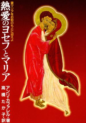 熱愛のヨセフとマリア画像