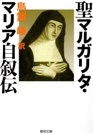 聖マルガリタ・マリア自叙伝画像