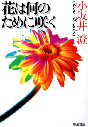 花は何のために咲く画像