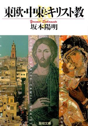東欧・中東とキリスト教画像