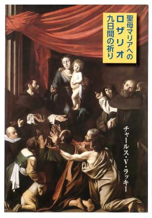 聖母マリアへのロザリオ九日間の祈り画像