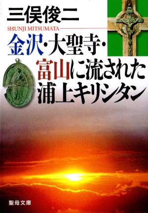 金沢・大聖寺・富山に流された浦上キリシタン画像