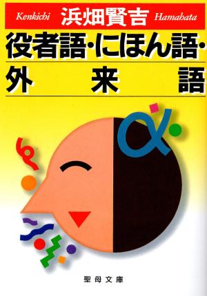 役者語・にほん語・外来語画像