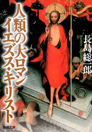 人類の大ロマン イエズス・キリスト画像