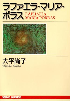 ラファエラ・マリア・ポラス画像