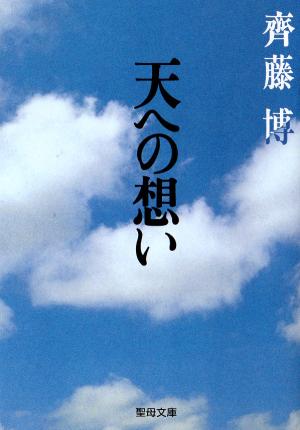 天への想い画像