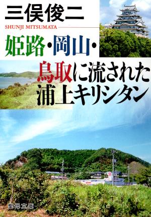 姫路・岡山・鳥取に流された浦上キリシタン画像