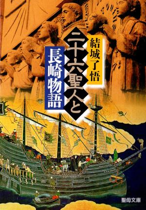 二十六聖人と長崎物語画像