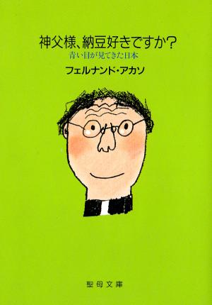 神父様、納豆好きですか?の画像