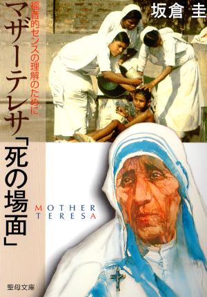 マザーテレサ「死の場面」の画像