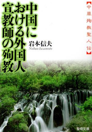 中国における外国人宣教師の殉教画像