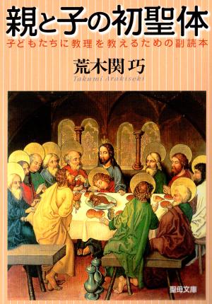 親と子の初聖体画像