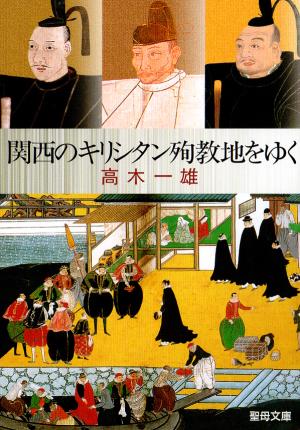 関西のキリシタン殉教地をゆくの画像