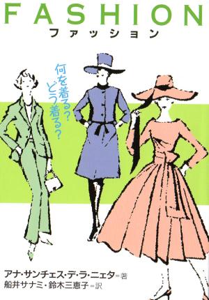 ファッションの画像