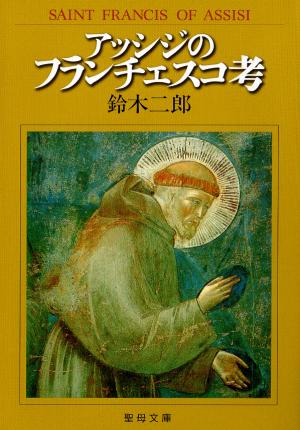 アッシジのフランチェスコ考の画像