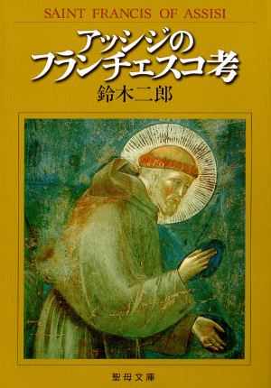 アッシジのフランチェスコ考画像