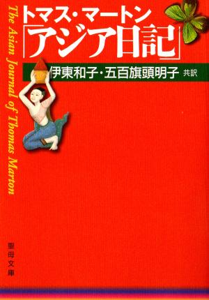トマス・マートン「アジア日記」の画像