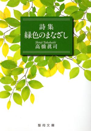 詩集 緑色のまなざしの画像