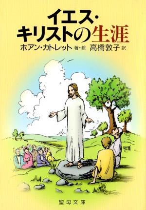 イエス・キリストの生涯の画像