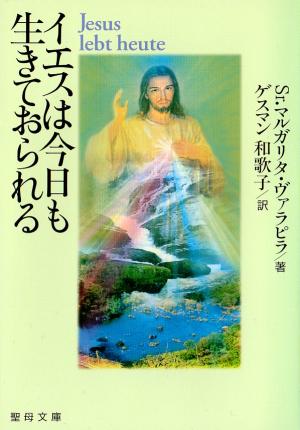 イエスは今日も生きておられるの画像