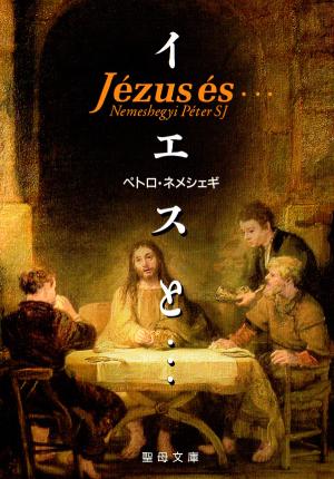 イエスと・・・画像