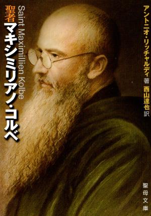 聖者マキシミリアノ・コルベ画像