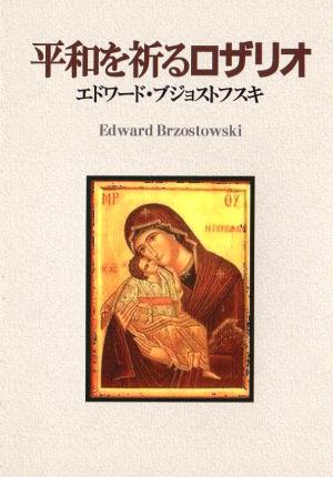 平和を祈るロザリオ画像