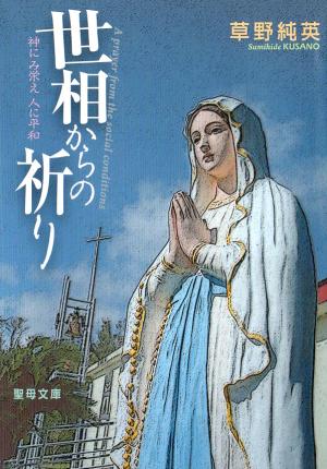 世相からの祈り画像