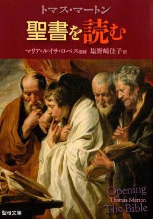 聖書を読む画像
