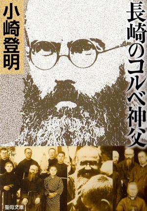 長崎のコルベ神父画像