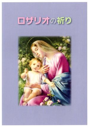 ロザリオの祈りの画像