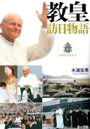 教皇訪日物語の画像
