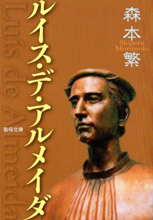 ルイス・デ・アルメイダの画像