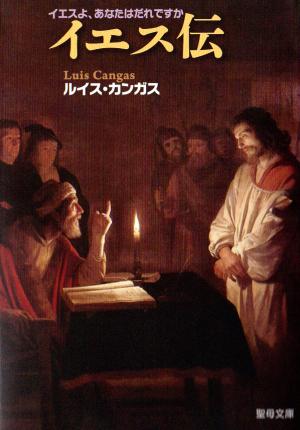 イエス伝の画像