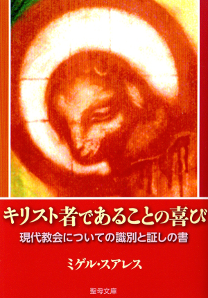 キリスト者であることの喜びの画像