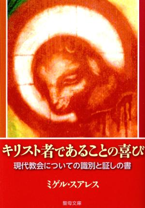 キリスト者であることの喜び画像