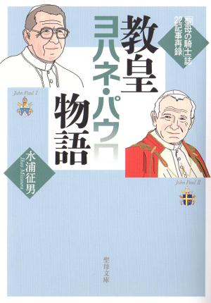教皇ヨハネ・パウロ物語画像