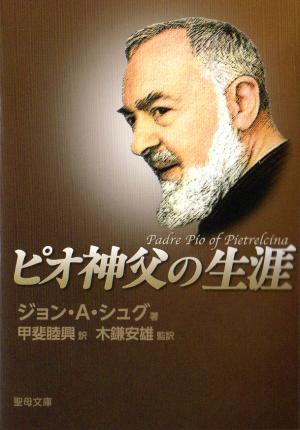 ピオ神父の生涯の画像