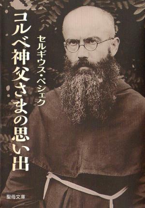 コルベ神父さまの思い出の画像