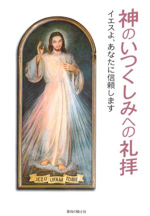 神のいつくしみへの礼拝画像