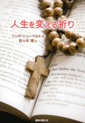 人生を変える祈りの画像