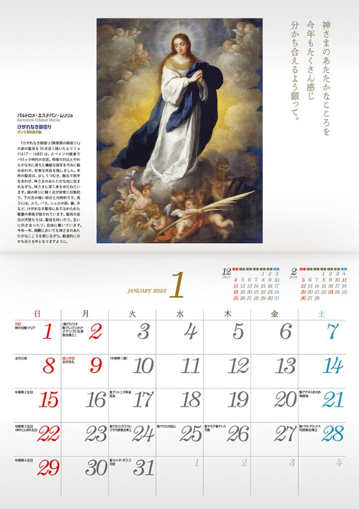 2019聖母カレンダーの画像