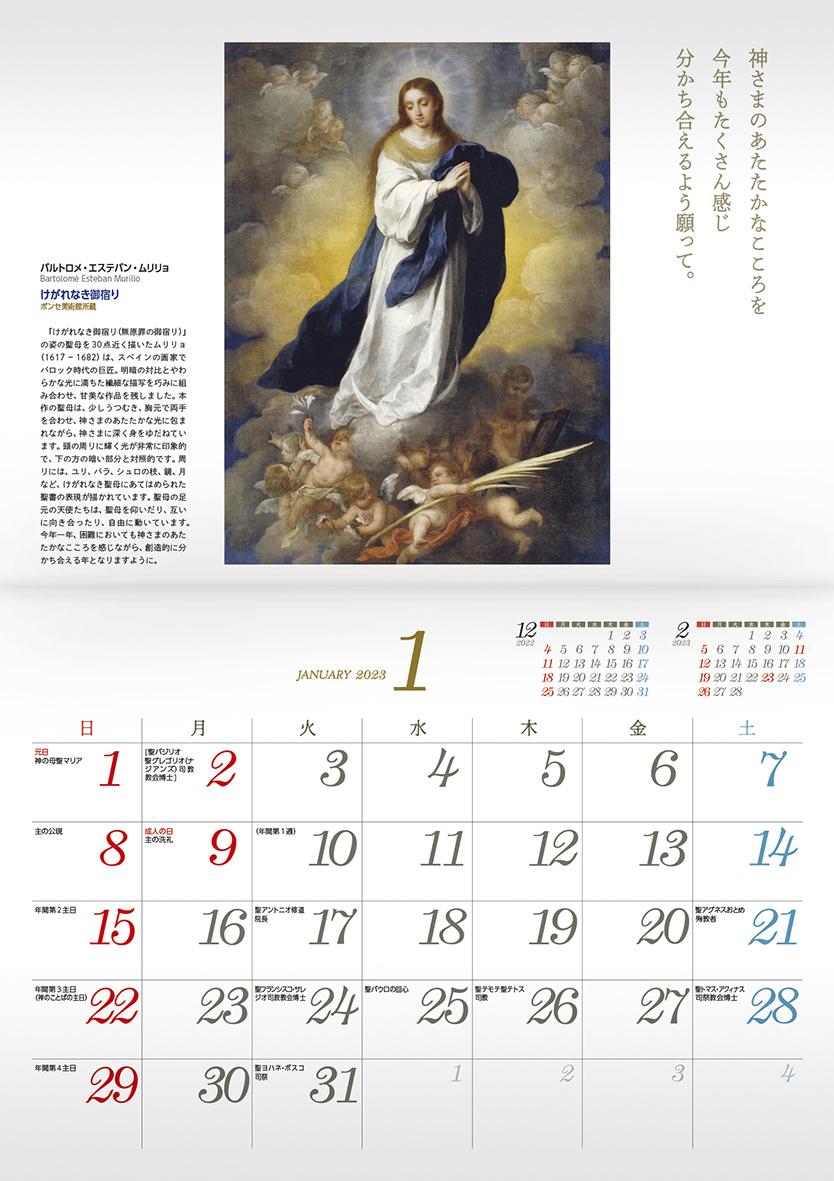2019聖母カレンダー画像
