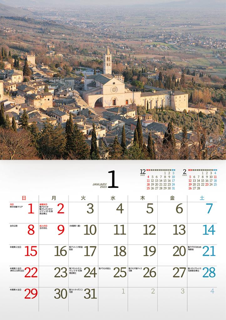 アシジの風景カレンダー2019の画像