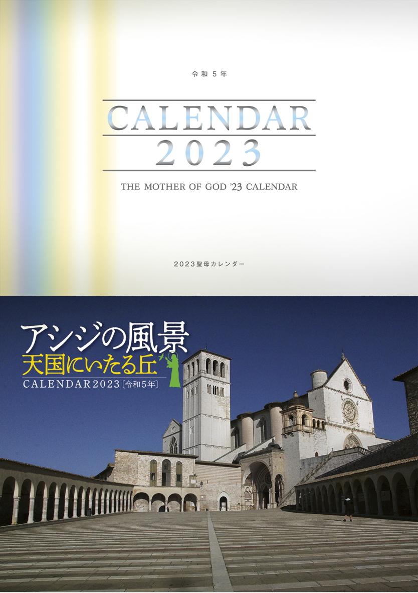 聖母カレンダーとアシジの風景カレンダーのセット画像