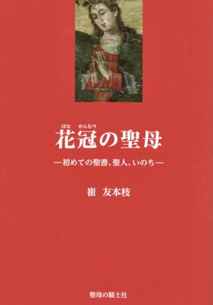 花冠の聖母画像