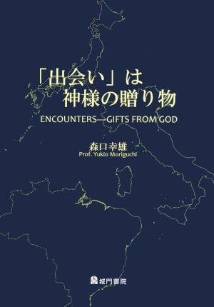 「出会い」は神様の贈り物の画像