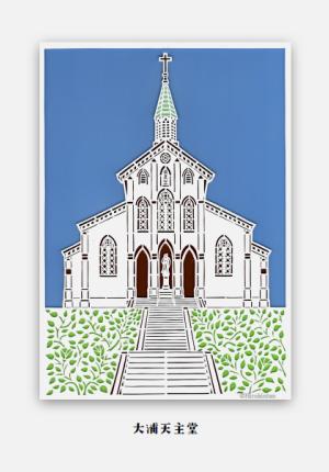 大浦天主堂・切り絵カードの画像