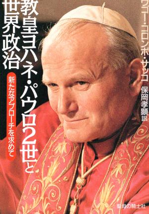 教皇ヨハネ・パウロ2世と世界政治画像